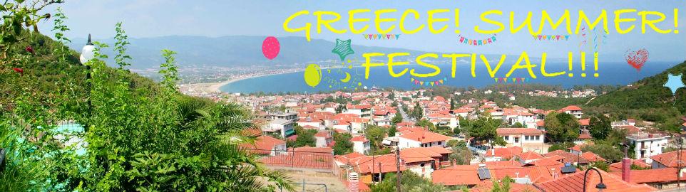 Лето в Греции